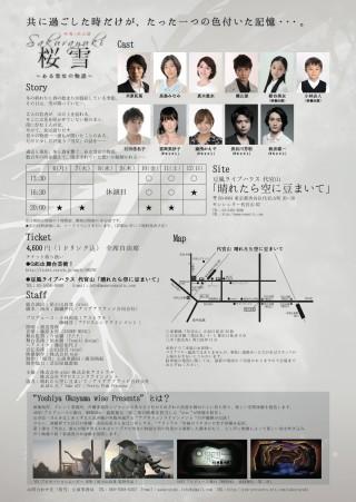 sakurayuki_02 (1)